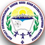 Центральный комитет профсоюза работников образования и науки Кыргызской Республики